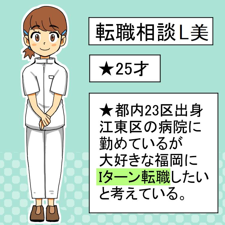 看護師転職相談L美