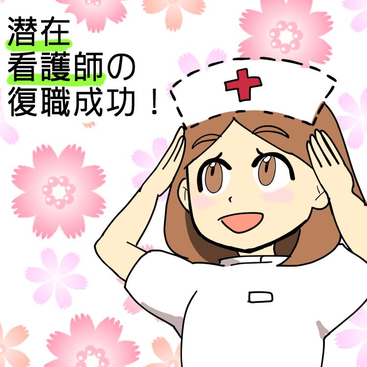 潜在看護師の復職成功のポイント
