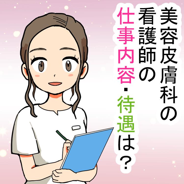 美容皮膚科の看護師
