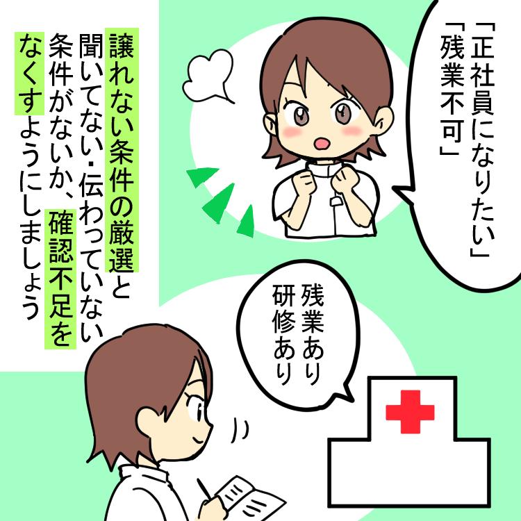 看護師転職成功のポイント