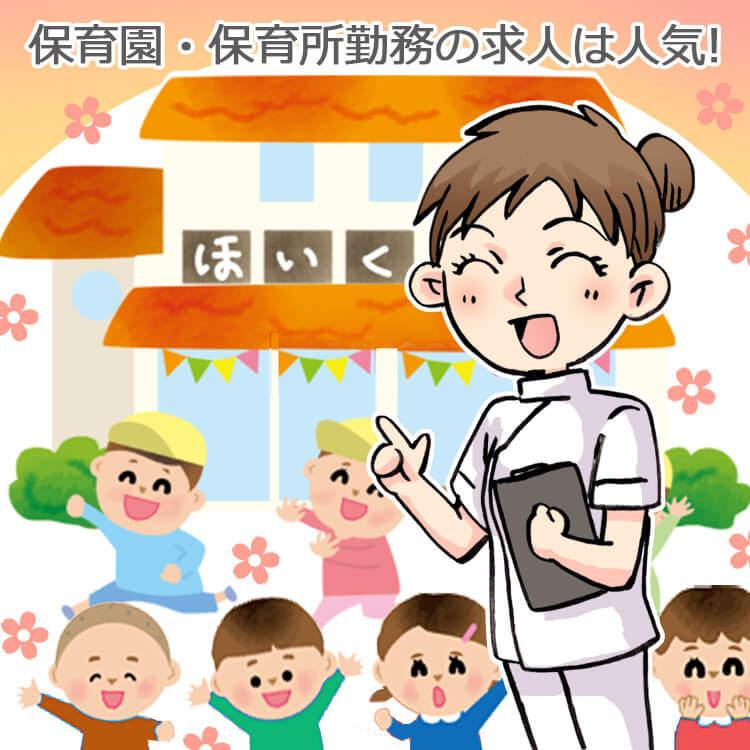 保育園の看護師求人