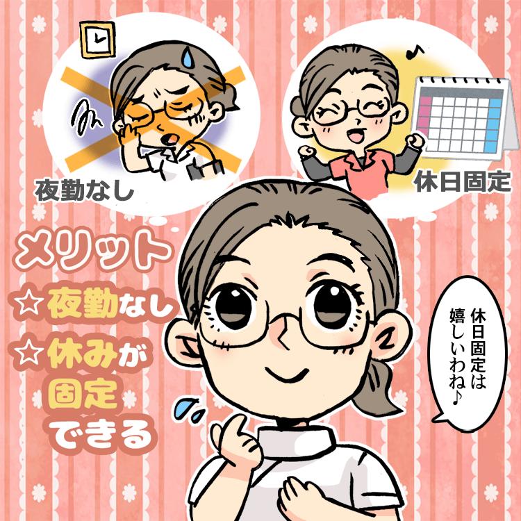 訪問看護師のメリット(1)