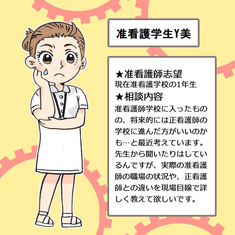 准看護学生Y美