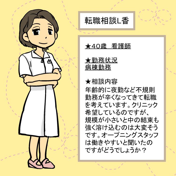 看護師転職相談L香