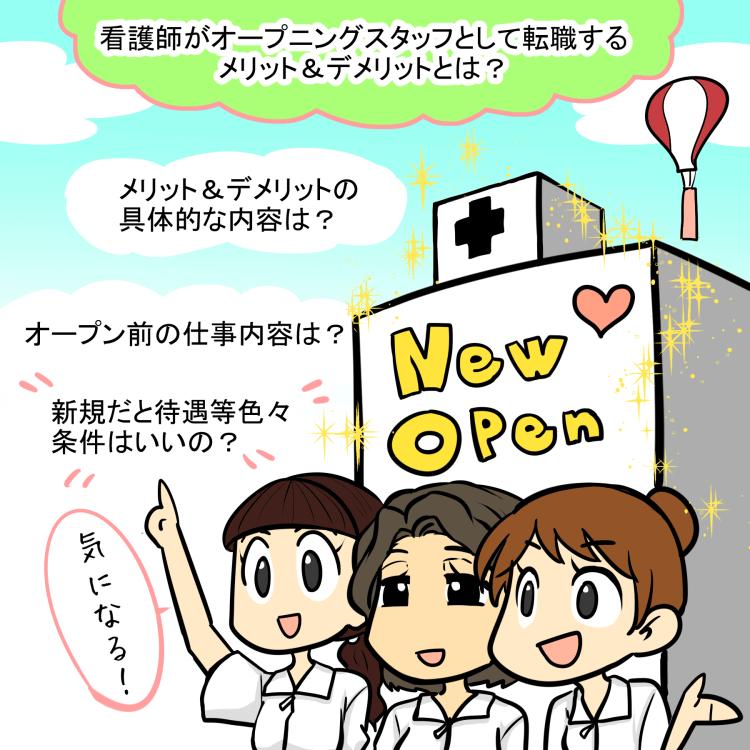 オープニングスタッフ看護師