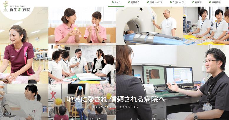 新生翠病院HP