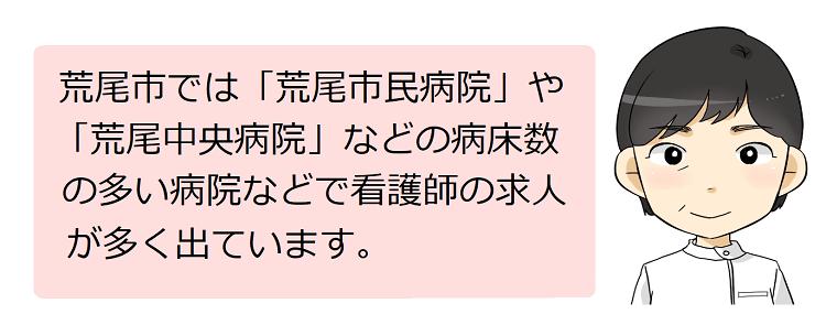 荒尾市(熊本県)の看護師採用情報