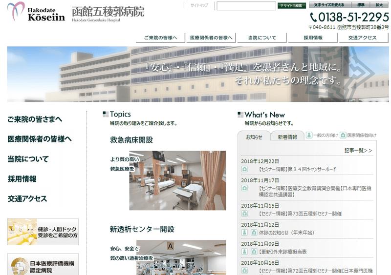 函館五稜郭病院HP