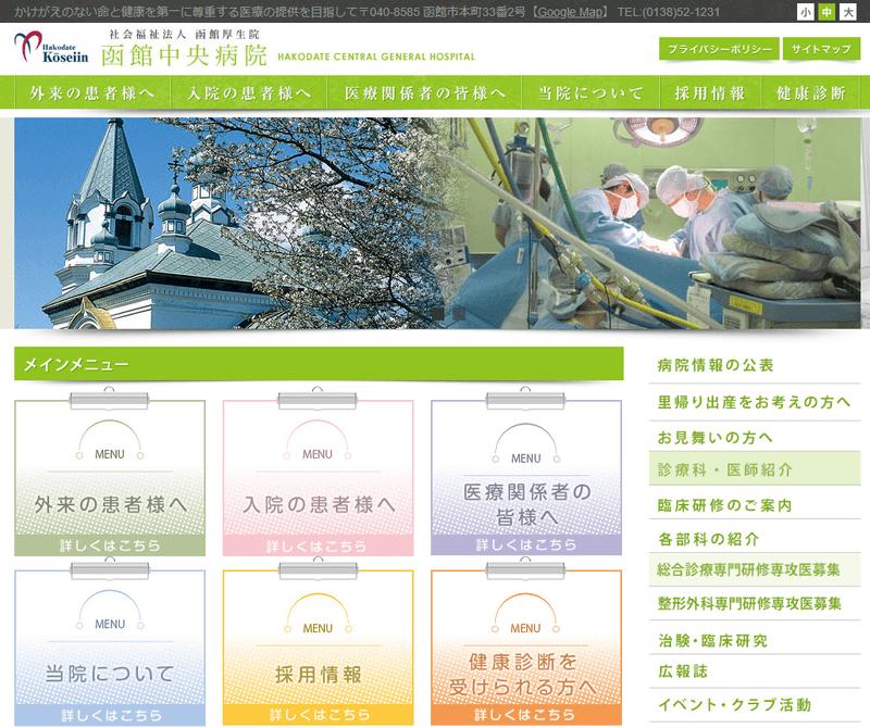 函館中央病院HP