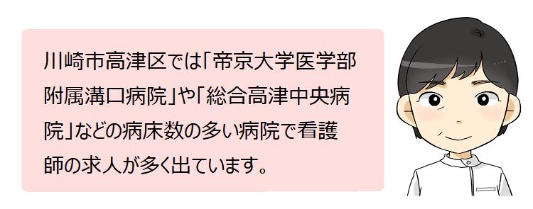 川崎市高津区(神奈川県)の看護師採用情報