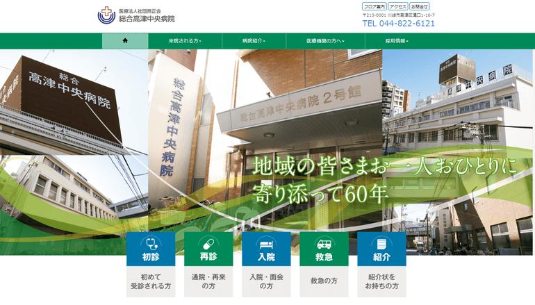 総合高津中央病院HP