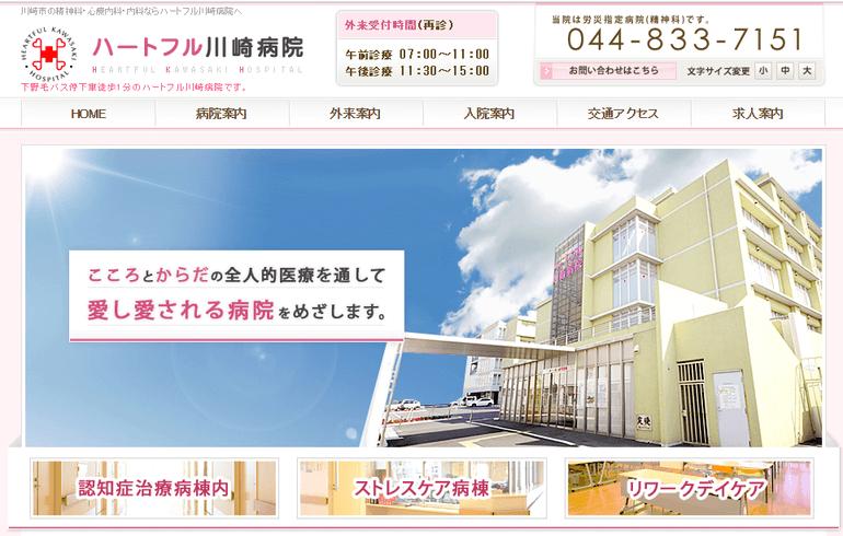 ハートフル川崎病院HP