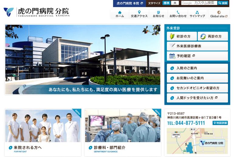 虎の門病院分院HP
