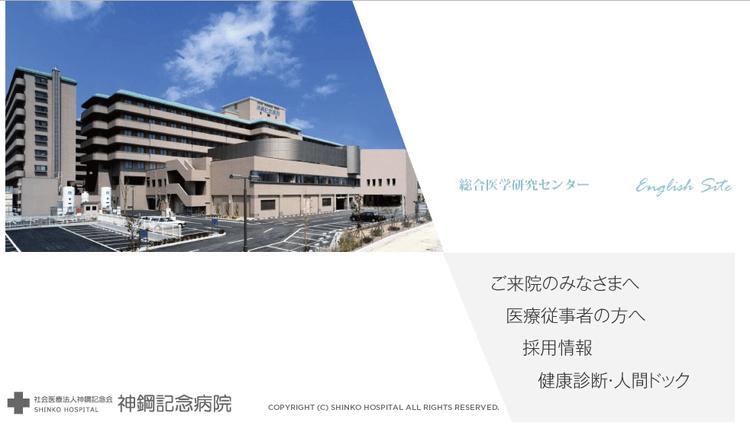 神鋼記念病院HP