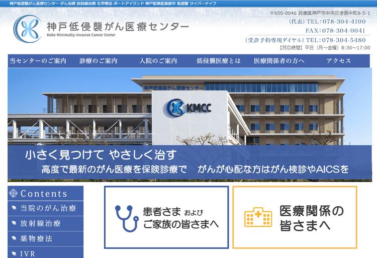 神戸低侵襲がん医療センターHP