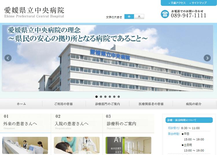 愛媛県立中央病院HP