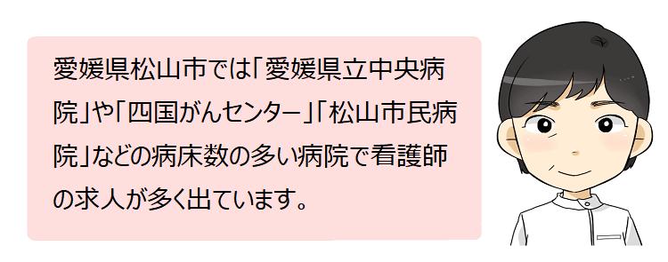 松山市(愛媛県)の看護師採用情報