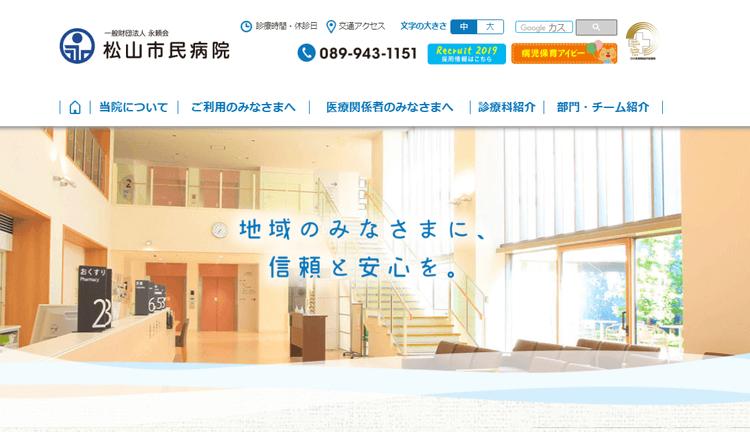 松山市民病院HP