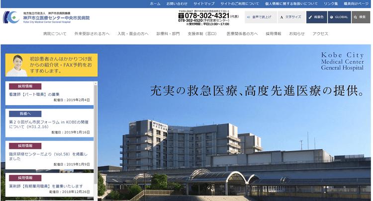 神戸市立医療センター中央市民病院HP