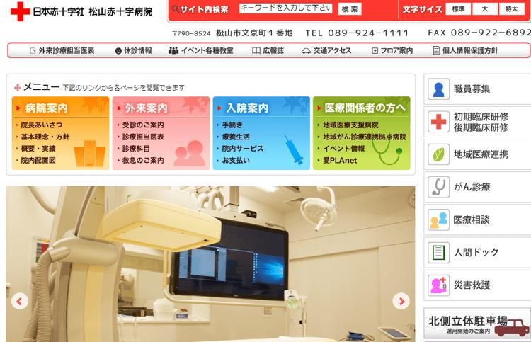 松山赤十字病院HP