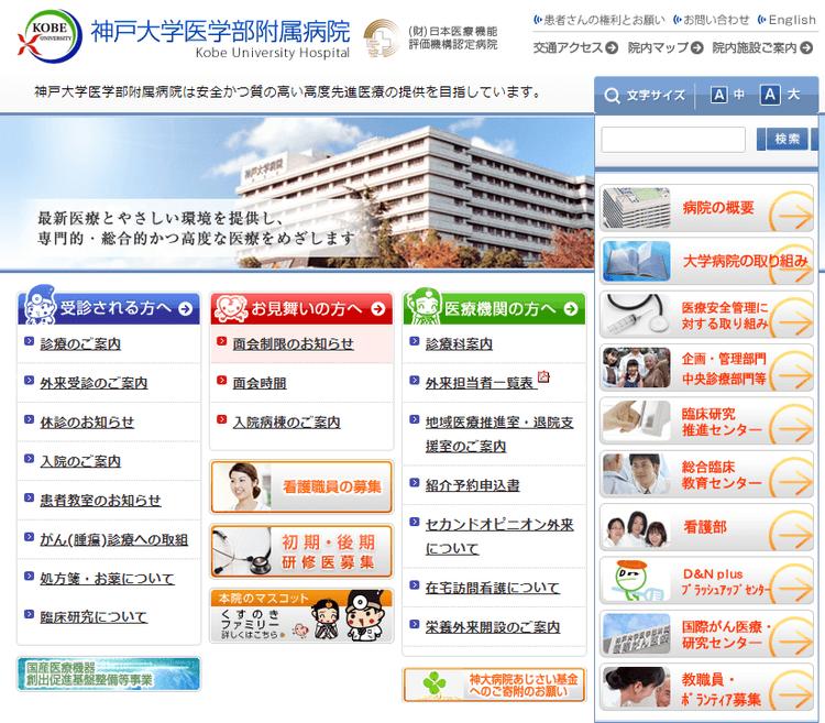 神戸大学医学部附属病院HP