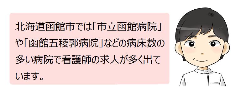 函館市(北海道)の看護師採用情報