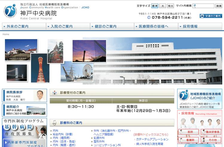 神戸中央病院HP