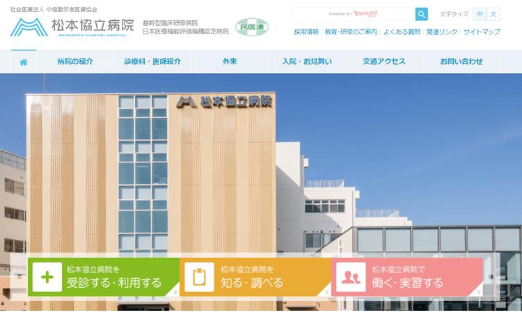 松本協立病院HP