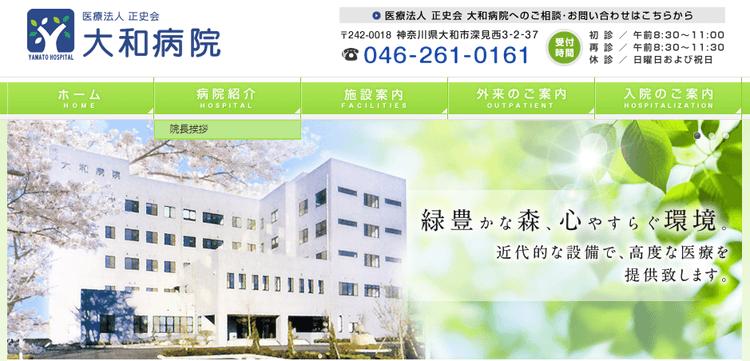 大和病院HP