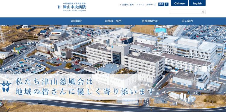 津山中央病院HP_2