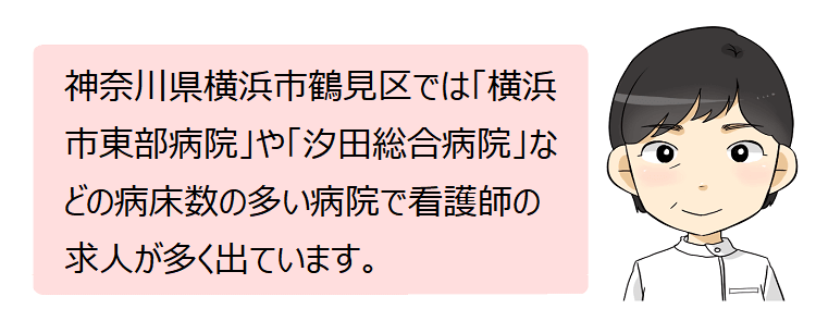 横浜市鶴見区(神奈川県)の看護師採用情報