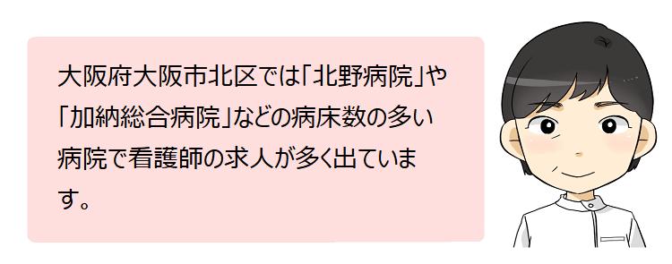 大阪市北区(大阪府)の看護師採用情報