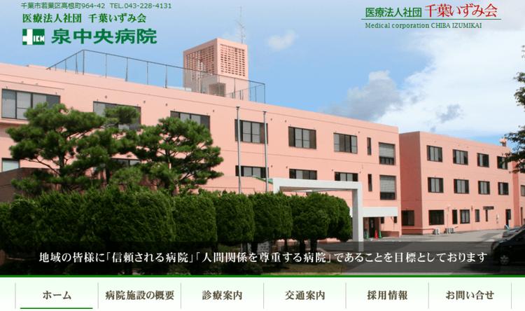 泉中央病院HP