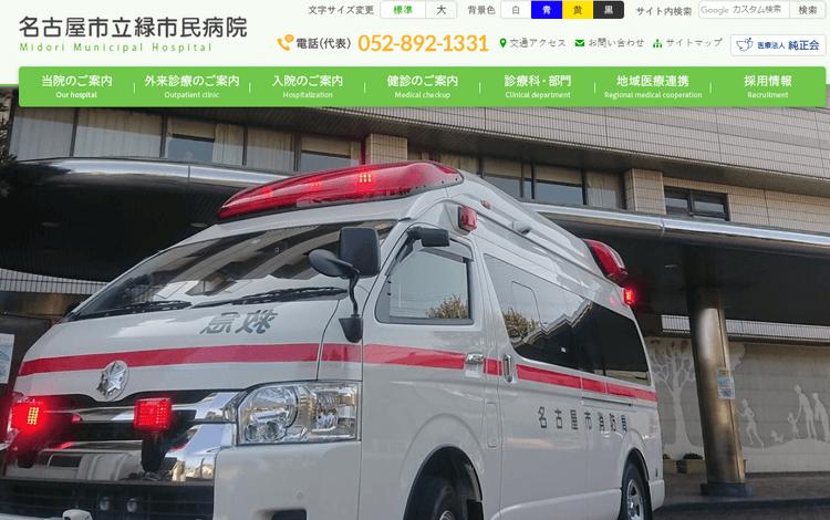 名古屋市立緑市民病院HP