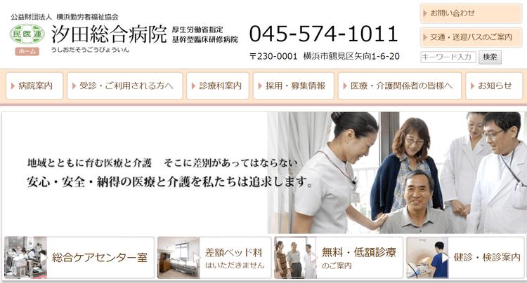 汐田総合病院HP