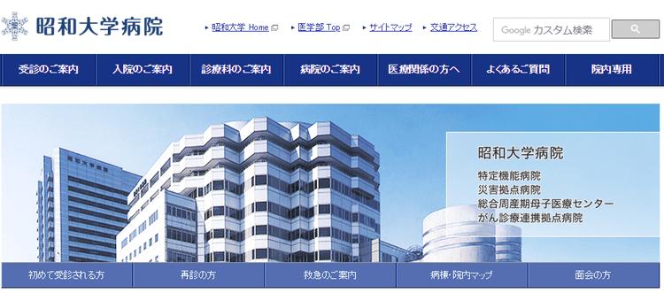 昭和大学病院HP