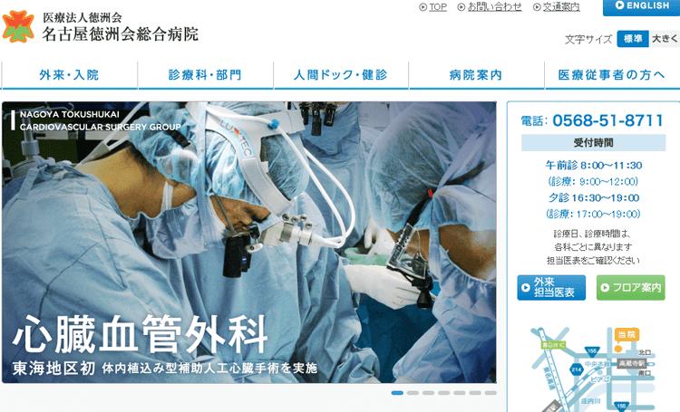 名古屋徳洲会総合病院HP