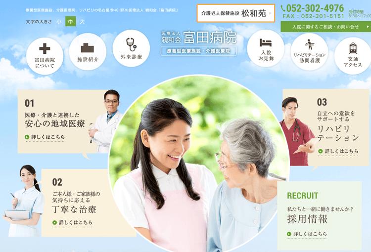 富田病院HP_2