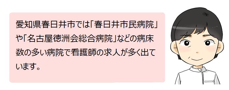 春日井市(愛知県)の看護師採用情報