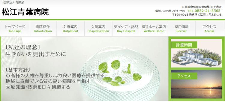 松江青葉病院HP