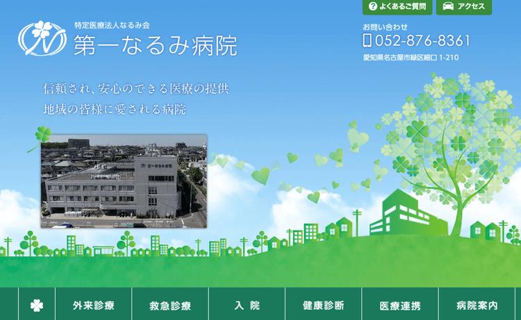 第一なるみ病院HP