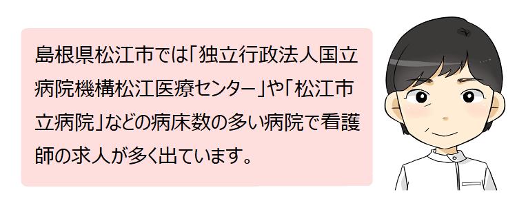 松江市(島根県)の看護師採用情報