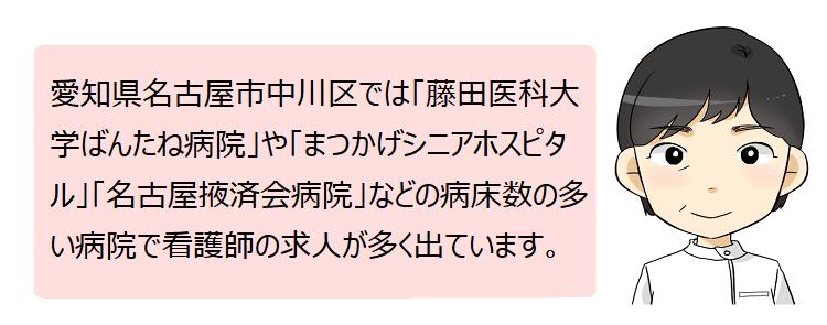 名古屋市中川区(愛知県)の看護師採用情報