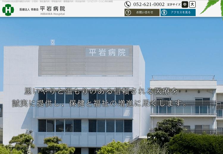 平岩病院HP