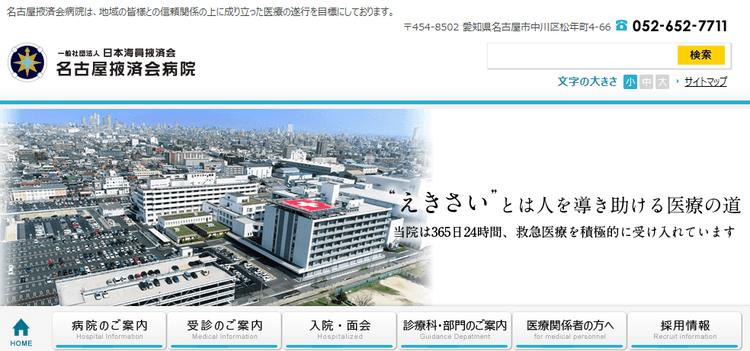 名古屋掖済会病院HP_2