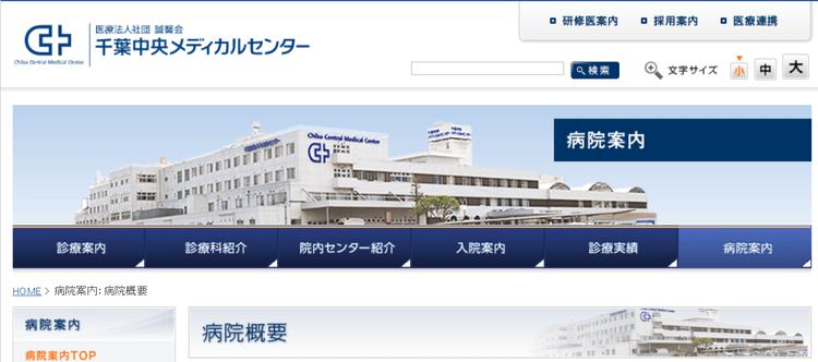 千葉中央メディカルセンターHP