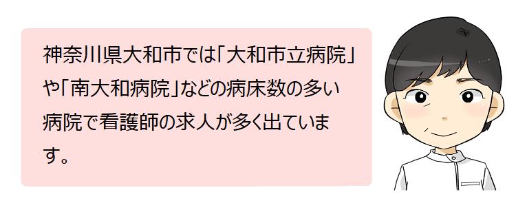 大和市(神奈川県)の看護師採用情報_3