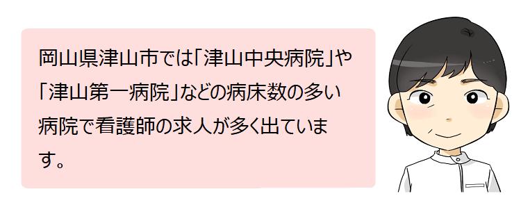 津山市(岡山県)の看護師採用情報
