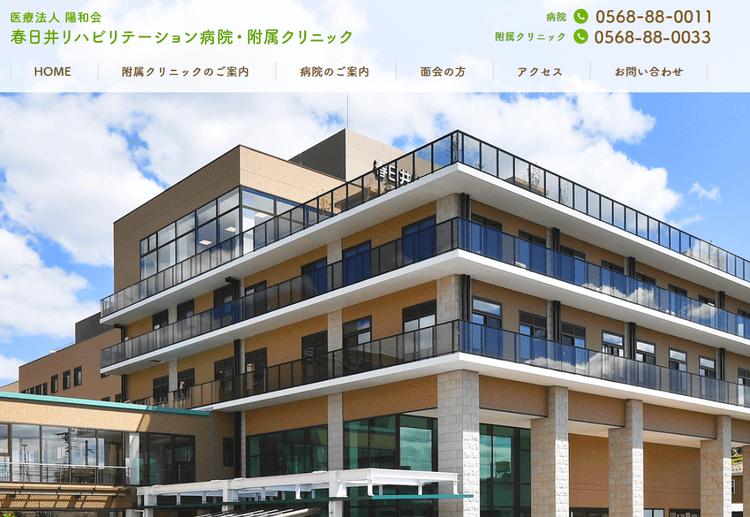 春日井リハビリテーション病院HP