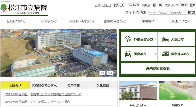 松江市立病院HP